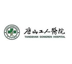 唐山市工人医院