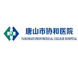 唐山市协和医院